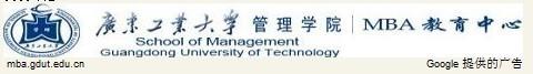 广东工业大学MBA学院